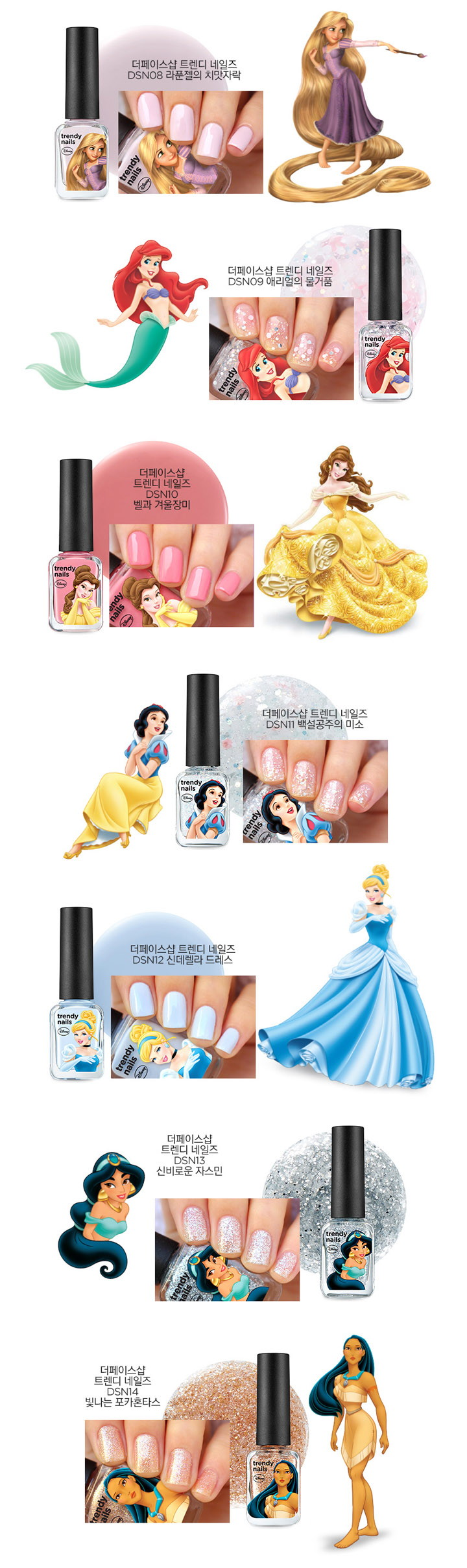 The Face Shop Disney Princess collection, Spring 2017, swatches