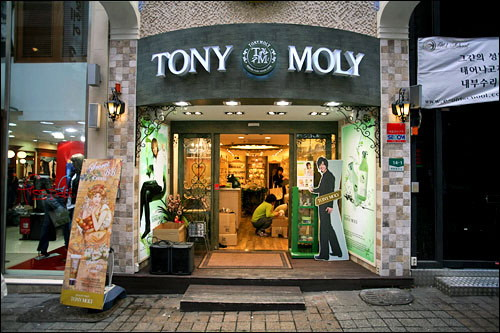 TonyMoly store